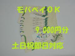 ☆モバペイOK!☆ジェフグルメカード9000円分☆柔軟対応☆