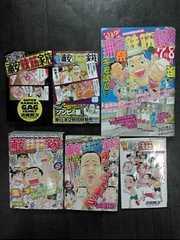 浦安鉄筋家族コミックス6冊詰め合わせ福袋