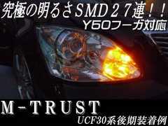 mLEDポジションSMD27連搭載オレンジ橙★Y50フーガ前期/後期対応