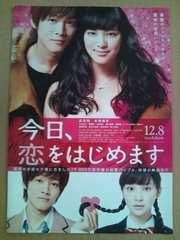 映画「今日、恋をはじめます」見開きチラシ10枚 武井咲 松坂桃李