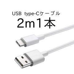 USB-typeCケーブル 充電ケーブル 2m1本