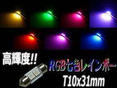 メール便可!T10×31mmRGBレインボー2連SMDLEDルームランプ
