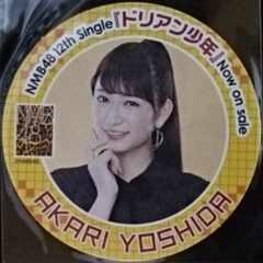 NMB48 AKB48カフェ コースター「ドリアン少年」/吉田朱里
