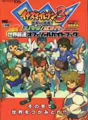 DS イナズマイレブン3 スパーク/ボンバー 世界最速オフィシャルガイドブック