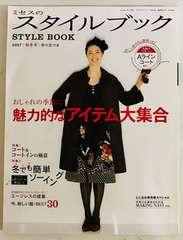 ミセスのスタイルブック2007秋冬号/クリックポスト配送可能