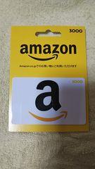 アマゾンギフト券3000円券