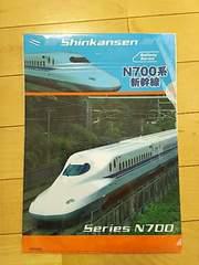 新品未開封☆N700系新幹線クリアファイル♪