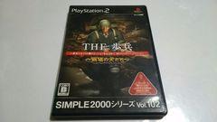 PS2/THE 歩兵〜戦場の犬たち〜★ディスク小キズ★【送料120円〜】