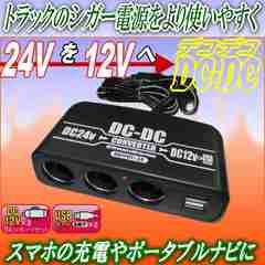 24V電源を12V電源へ変換!3連シガー電源DCDC/デコデコ★USB2口