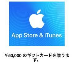 iTunesカード 50000円分 コードのみ可