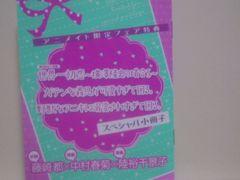 世界一初恋★スペシャル小冊子★中村春菊★藤崎都