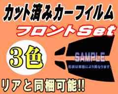 フロント (s) bB QNC2 カット済みカーフィルム 車種別スモーク