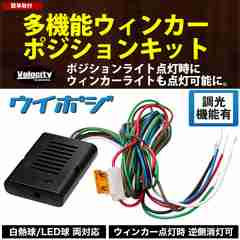 ★ウインカーポジションキット ウイポジ LED対応[AC05]