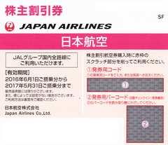 即決★JAL,日本航空株主半額券2枚セット★在庫50枚