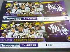 10月9日(火)阪神vs巨人 通路側ペア席!ライトスタンド