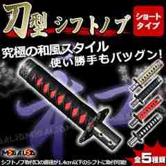 mled 刀 シフトノブ ショートタイプ 黒&赤 JDM VIP