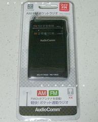 ■新品 FM/AM Audio Comm ポケットラジオ■