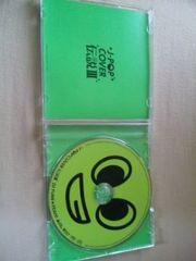《J-POPカバー伝説3/DJ・FUMI》【CDアルバム】カバーソング