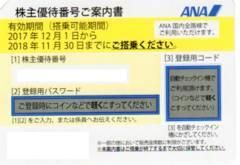 ANA株主優待券2枚set:送料込み