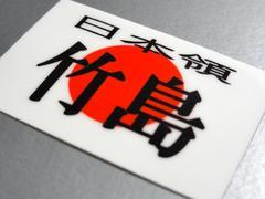 日本領・竹島ステッカー5枚セット即買!シール