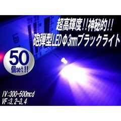 送料無料!砲弾型3mm自作基盤LED電球/ブラックライト(青紫)50個