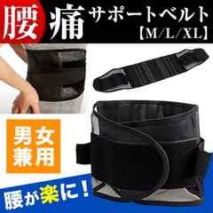 4本ベルト構造 腰を腰痛サポートベルト 骨盤 3D加圧高弾力のゴム