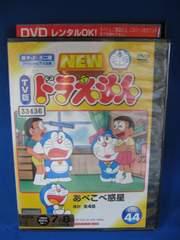 k36 レンタル版□DVD NEW TV版 ドラえもん VOL.44