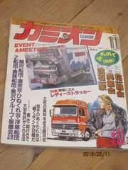 絶版◆30年前のカミオン◆1989年11月号◆
