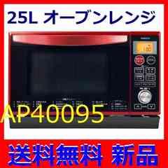 送料無料 新品 25L YAMAZENオーブンレンジ 限定流通モデル
