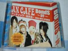 CD アンティック-珈琲店- Bonds〜絆〜 坊在籍 アンカフェ