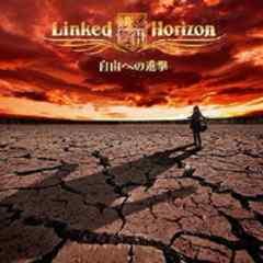 即決 特典ジャケット付 Linked Horizon 自由への進撃 初回限定盤