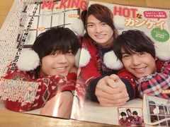 ザテレビジョン 2015/10/31→11/6 Mr.KING 切り抜き