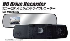 ミラー型ドライブレコーダー駐車監視機能 自動録画開始機能