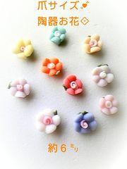 爪サイズ♪ミニミニ陶器★パステル5枚花�I個