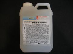 ◆�A サビトルンジャー 特殊洗剤 2L