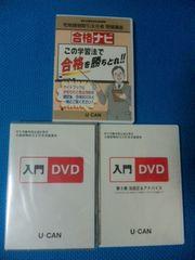 DVD「ユーキャン 宅地建物取引主任者受験」宅建