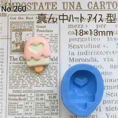 スイーツデコ型◆真ん中ハートアイス◆ブルーミックス・レジン・粘土