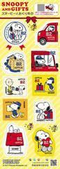 スヌーピーとおくりもの 82円切手