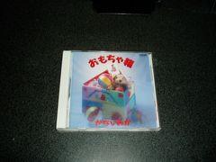 CD「かないみか/おもちゃ箱」92年盤