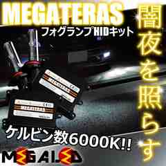 mLED】クラウン17アスリート/フォグランプHIDキット/HB4/6000K