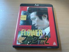 Blu-ray「フラワー2 FLOWER」大沢樹生 亜矢乃 水谷ケイ●