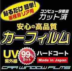 高級プロ仕様 VW UP! 3ドア カーフィルム リア