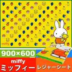 miffy ミッフィー レジャーシート ござ 90×60cm VS1 Sk606