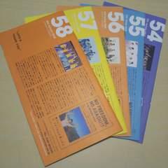 [嵐会報] 5冊 200円〜 NO*54〜58