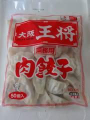 ☆大人気* 大阪王将 肉ギョーザ 17g×50個  冷凍
