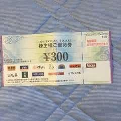 ★即決★吉野家・株主優待券300円★ポイント消化に