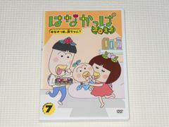 DVD★はなかっぱ 2012 7 レンタル用