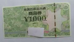 百貨店共通1000円券1枚新品 デパート