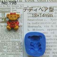 デコ型◆テディベア◆ブルーミックス・レジン・粘土