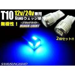 送料無料!12V24V兼用T10ウェッジ6連SMDLEDブラックライト2個